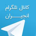 کانال تلگرام انجیران